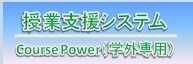Course Power(学外専用)