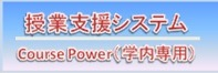 Course Power(学内専用)