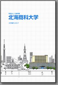 daigaku_annai2016