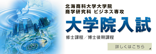 daigakuin2017