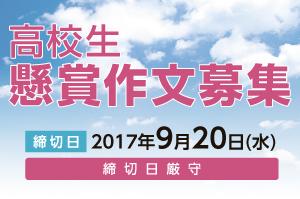 2017HSC_kennshousakubunn2