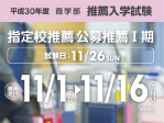 WEB用バナー_小_公募推薦Ⅰ期+