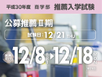 WEB用バナー_小_公募推薦Ⅱ期+
